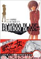 BAMBOO BLADE 1 ヤングガンガンコミックス