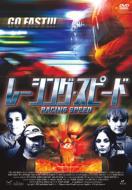 レーシング スピード