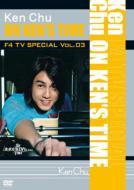 F4 TV Special Vol.3 ケン・チュウ「ON KEN'S TIME」