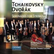 チャイコフスキー:弦楽セレナード、ドヴォルザーク:弦楽セレナード A.フィードラー&ルツェルン祝祭弦楽合奏団