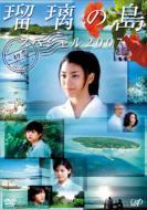 瑠璃の島 スペシャル2007 〜初恋〜