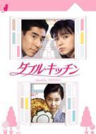 ダブル★キッチン DVD-BOX