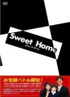 スウィート・ホーム DVD-BOX