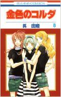 金色のコルダ 第8巻 花とゆめコミックス