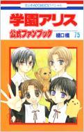 学園アリス7.5公式ファンブック 花とゆめコミックススペシャル