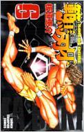 範馬刃牙 6 少年チャンピオンコミックス
