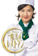 水野真紀の魔法のレストラン DVD-BOX