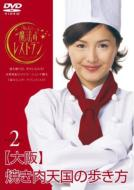 水野真紀の魔法のレストラン Vol.2 大阪 焼肉天国の歩き方