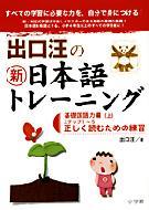 出口汪の新日本語トレーニング 1 基礎国語力編上