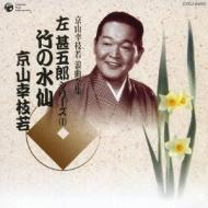 京山幸枝若 浪曲全集 左甚五郎シリーズ(1)::竹の水仙