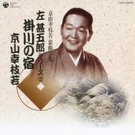 京山幸枝若 浪曲全集 左甚五郎シリーズ(2)::掛川の宿
