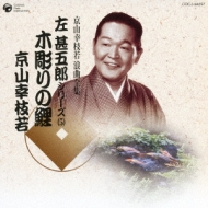 京山幸枝若 浪曲全集 左甚五郎シリーズ(5)::木彫りの鯉
