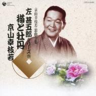京山幸枝若 浪曲全集 左甚五郎シリーズ(9)::猫と牡丹