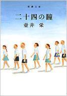二十四の瞳 新潮文庫 改版