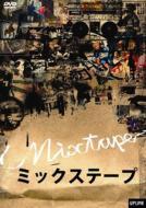 MIXTAPE/ミックステープ