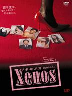 Xenos クセノス 【見知らぬ人】 DVD-BOX
