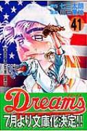 DREAMS 41 少年マガジンKC