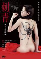刺青: 堕ちた女郎蜘蛛