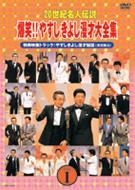 20世紀名人伝説 爆笑!!やすしきよし漫才大全集 VOL.1