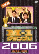 M-1 グランプリ 2006: 完全版: 史上初!新たなる伝説の誕生: 完全優勝への道