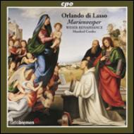 聖母マリアの夕べの祈り アンサンブル・ヴェーザー=ルネサンス/コルデス
