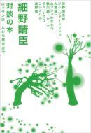 対談の本【予約特典つき】CD付/細野晴臣