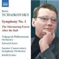 交響曲第1番、他 セロフ&ヴォルゴグラード・フィル、他