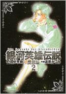 銀河英雄伝説 愛蔵版 2 ANIMAGE COMICS SPECIAL