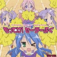TVアニメ『らき☆すた』オープニングテーマ::もってけ!セーラーふく