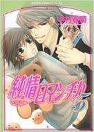 純情ロマンチカ 第5巻 あすかコミックスCL-DX