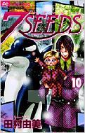7SEEDS 10 フラワーコミックス