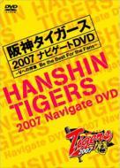HMV&BOOKS onlineSports/阪神タイガース 2007: ナビゲート