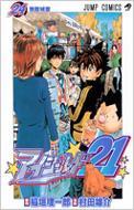 アイシールド21 24 ジャンプ・コミックス