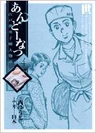 あんどーなつ 江戸和菓子職人物語 4 ビッグコミックス