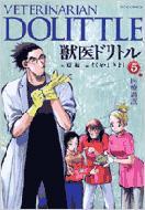 獣医ドリトル 5 ビッグコミックス