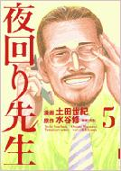 夜回り先生 第5集 IKKI COMIX