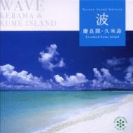 波-慶良間 久米島