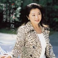 千の風になって-新しい日本の抒情歌