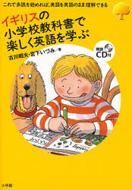 イギリスの小学校教科書で楽しく英語を学ぶ これで多読を始めれば、英語を英語のまま理解できる