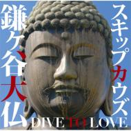 ���P�J�啧 Dive To Love