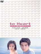 to Heart 恋して死にたい DVD-BOX