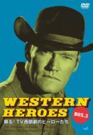 WESTERN HEROES 3 〜蘇る!TV西部劇のヒーローたち〜DVD-BOX