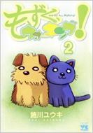 HMV&BOOKS online施川ユウキ/もずく、ウォ-キング! 2