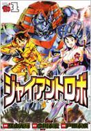 ジャイアントロボ地球の燃え尽きる日 1 チャンピオンREDコミックス