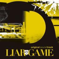 オリジナル・サウンドトラック ライアーゲーム