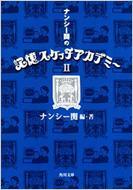 ナンシー関/ナンシー関の記憶スケッチアカデミー2: 角川文庫