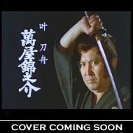 破れ傘刀舟: 悪人狩り -スペシャル
