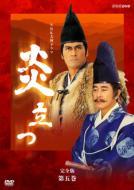 NHK大河ドラマ 炎立つ 完全版 第五巻