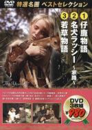 Movie/子鹿物語 / 若草物語 / 名犬ラッシー