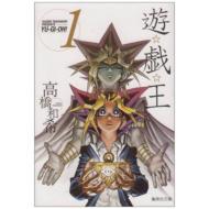 遊戯王 VOL.1 集英社文庫